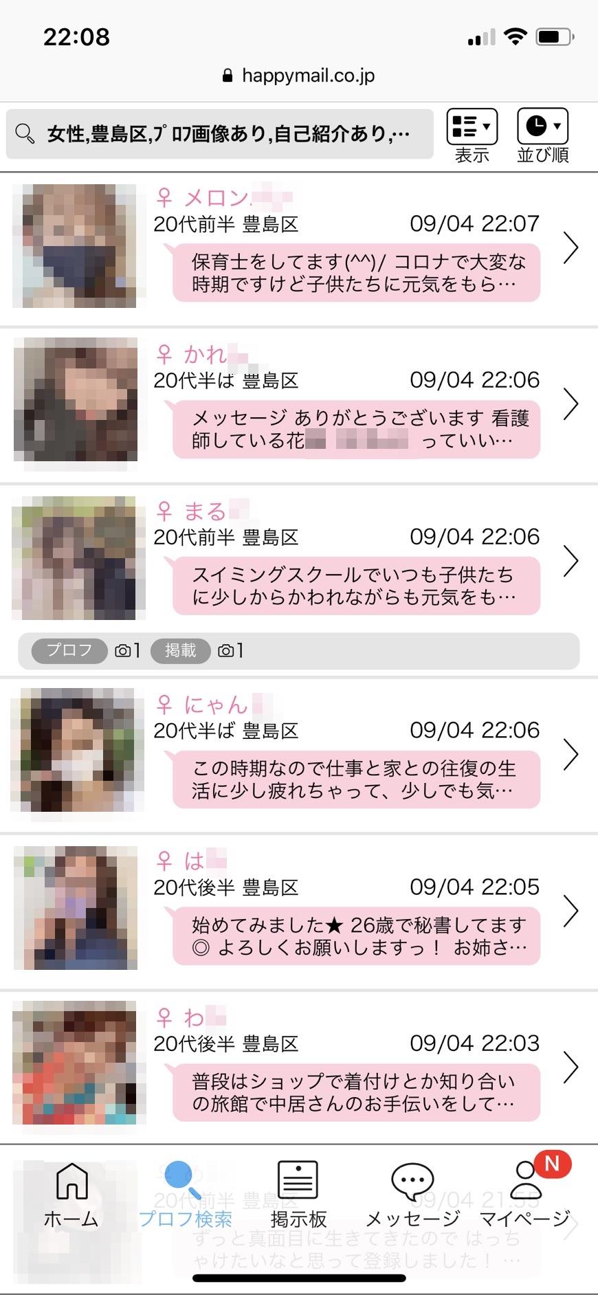 池袋・セフレ希望(ハッピーメール)
