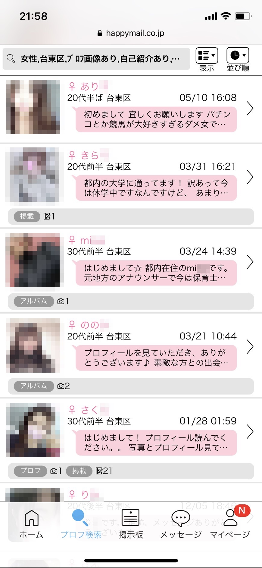 浅草・セフレ希望(ハッピーメール)