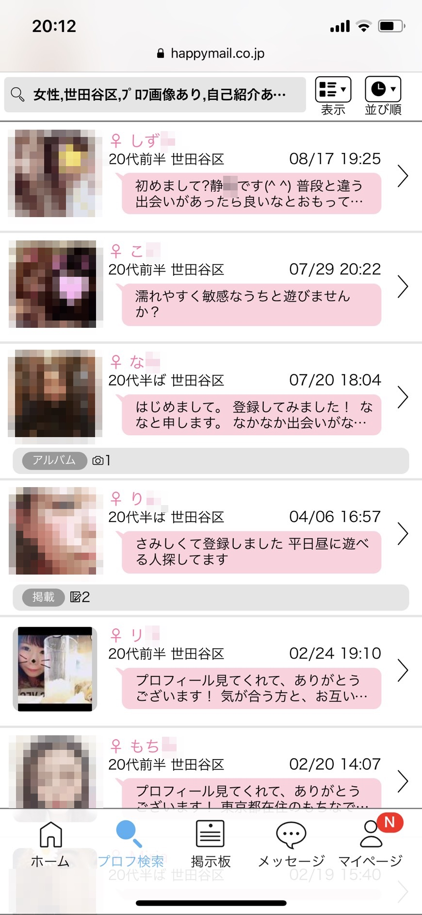 三軒茶屋・セフレ希望(ハッピーメール)