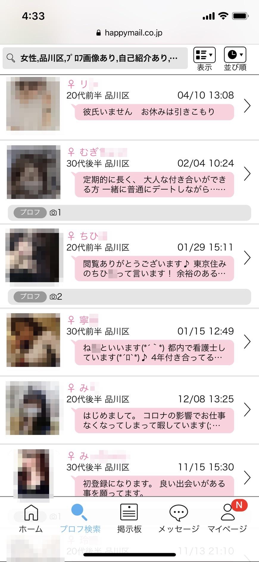 五反田・セフレ希望(ハッピーメール)