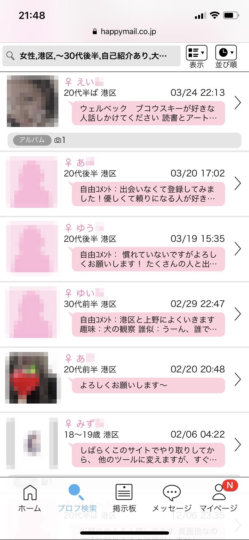 六本木・セフレ希望(ハッピーメール)