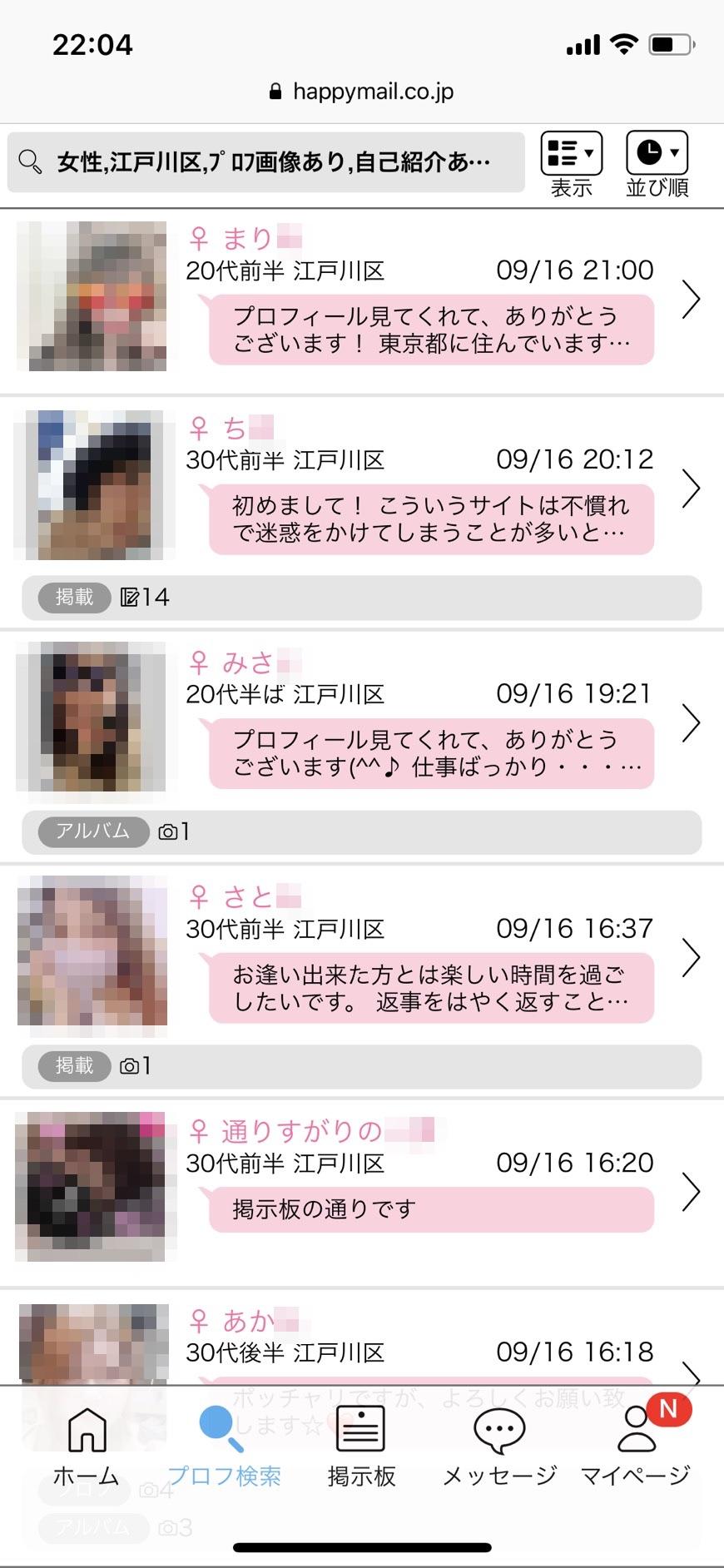 葛西・セフレ希望(ハッピーメール)