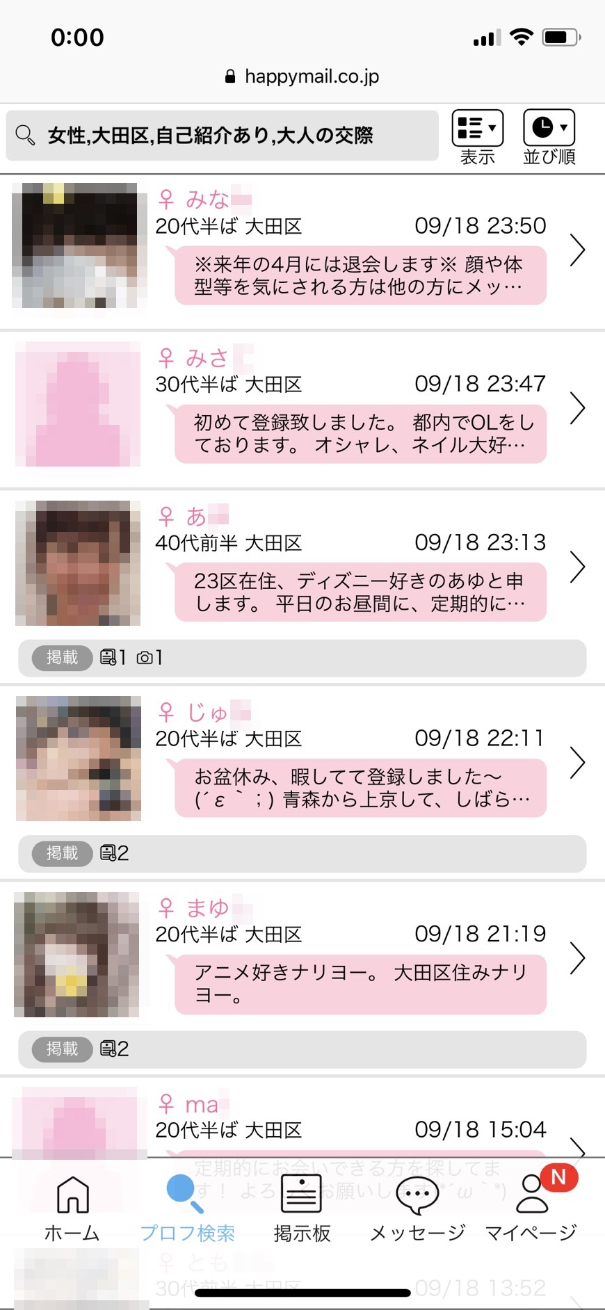 蒲田・セフレ希望(ハッピーメール)