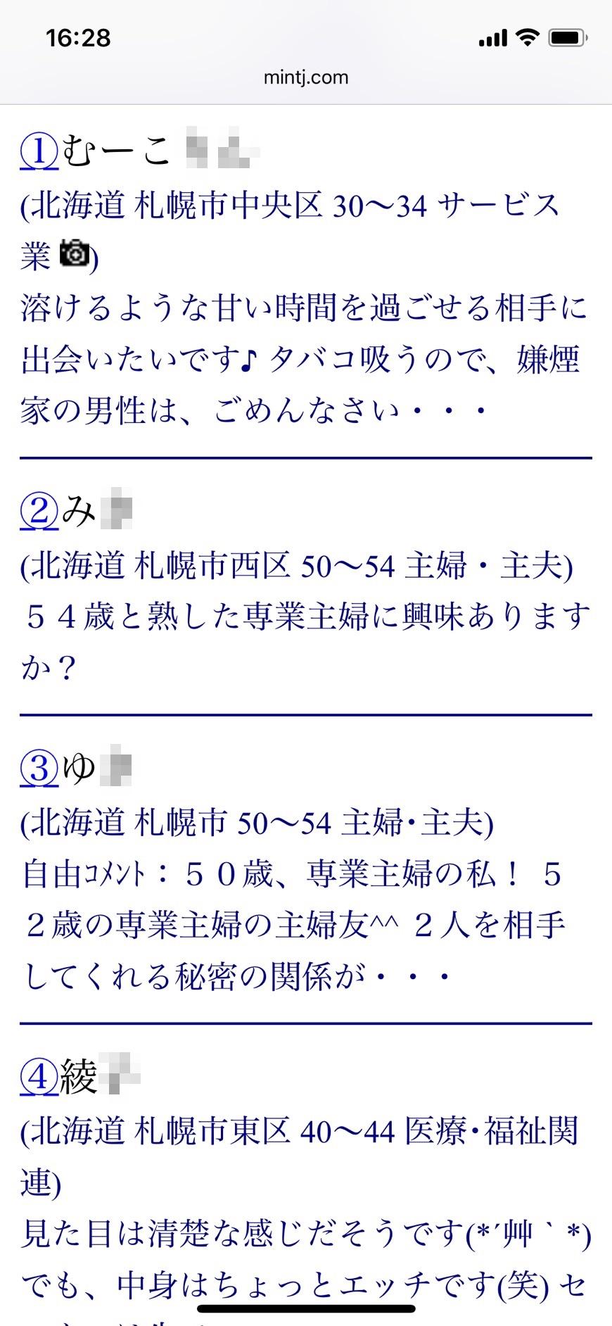 2021年・札幌・割り切り出会い掲示板(Jメール)