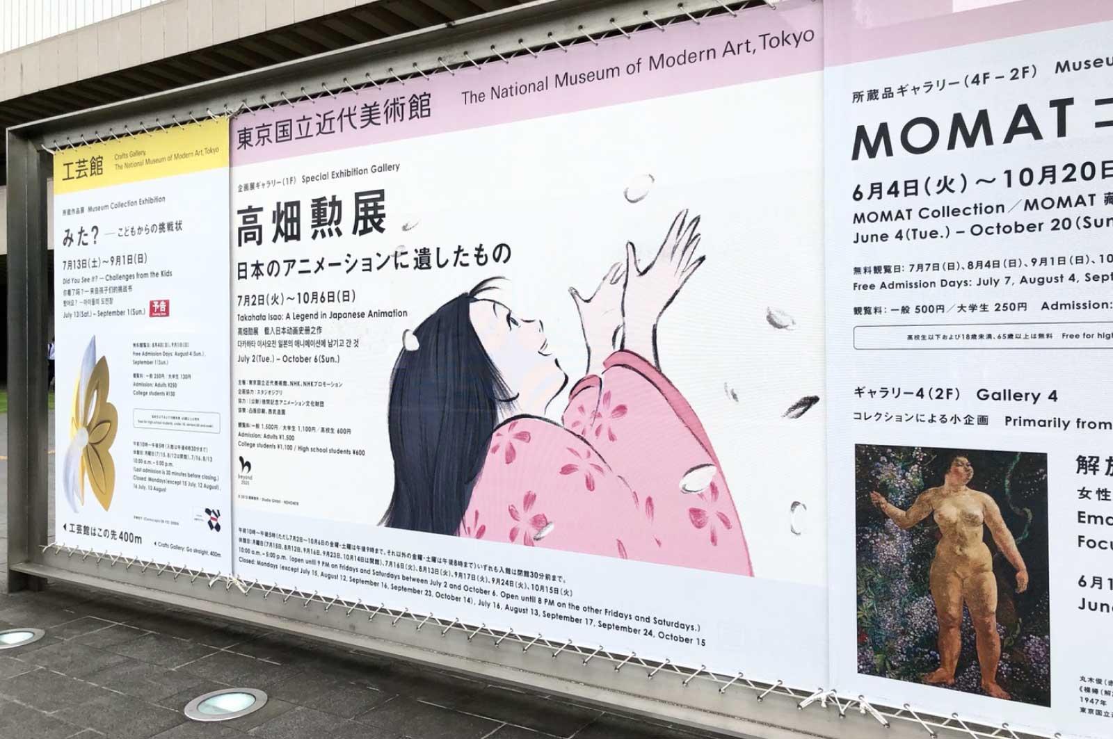 高畑勲展(東京国立近代美術館)
