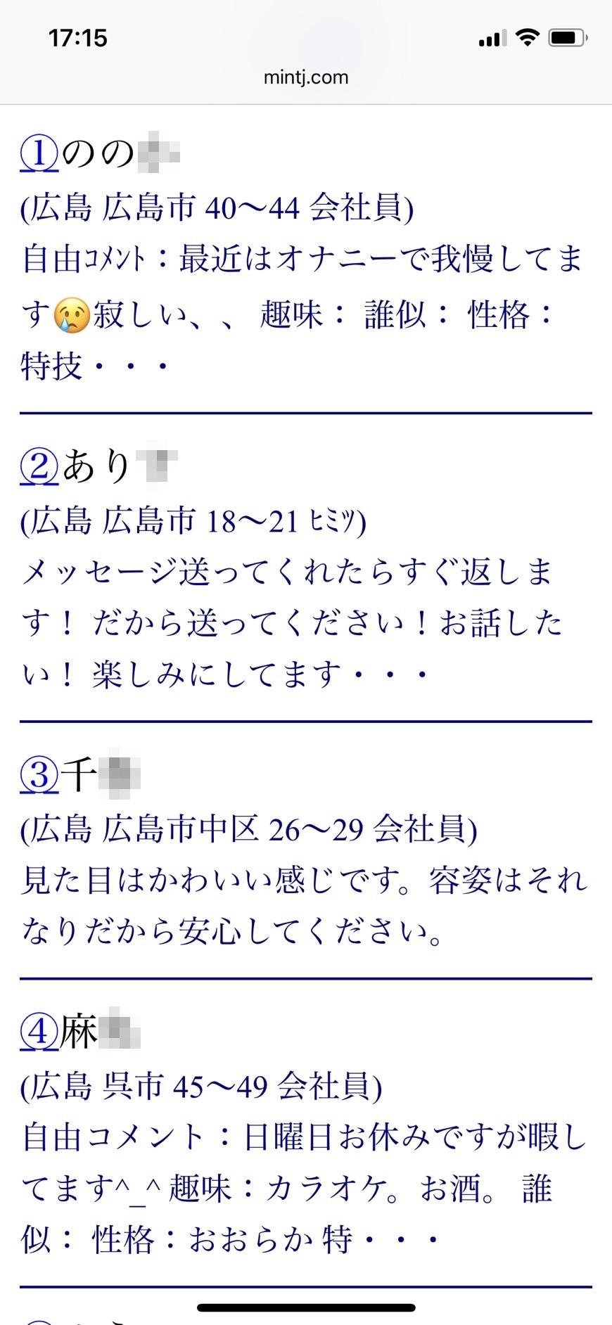 2021年・広島割り切り出会い掲示板(Jメール)